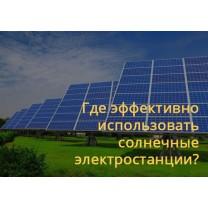 Где эффективно использовать солнечные электростанции?
