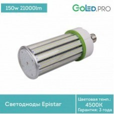 Светодиодная лампа GoLED E40-150w-IP64