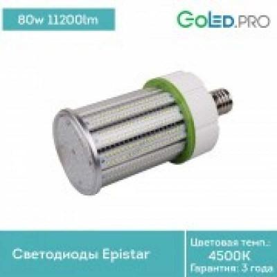 Светодиодная лампа GoLED E40-80w-IP64